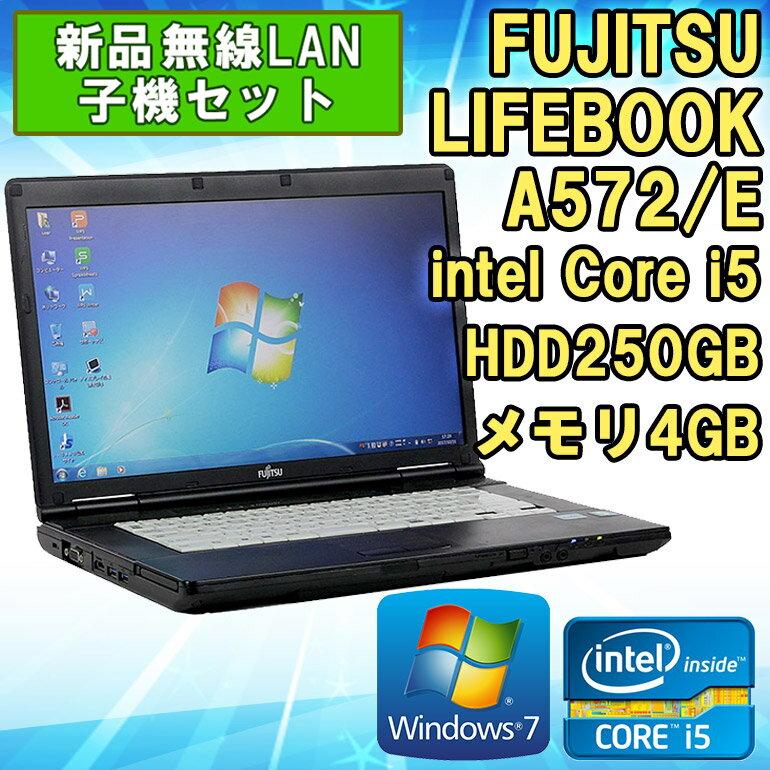 在庫わずか! 設定済 新品無線LAN子機セット! 【中古】 ノートパソコン 富士通(FUJITSU) LIFEBOOK A572/E Windows7 15.6型ワイド(1366×768) Core i5 3320M 2.60GHz メモリ4GB HDD250GB HDMI DVD-ROM WPS Office付き USB3.0対応 初期設定済 送料無料 (一部地域を除く)