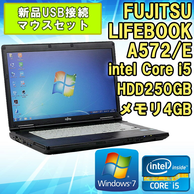 在庫わずか! 新品USB接続マウスセット 【中古】 ノートパソコン 富士通 LIFEBOOK A572/E Windows7 15.6型ワイド(1366×768) Core i5 3320M 2.60GHz メモリ4GB HDD250GB HDMI DVD-ROM WPS Office付き USB3.0対応 初期設定済 送料無料 (一部地域を除く) FUJITSU