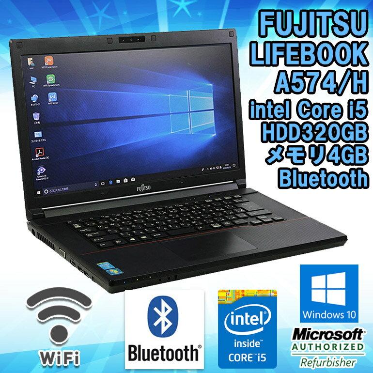 在庫わずか! 【中古パソコン】 ノートパソコン FUJITSU(富士通) LIFEBOOK(ライフブック) A574/H Windows10 Pro 64bit 15.6インチ Core i5 4300M 2.6GHz メモリ4GB HDD320GB DVD-ROMドライブ Bluetooth Wi-Fi対応 HDMI出力 WPS Office付 初期設定済 送料無料(一部地域を除く)