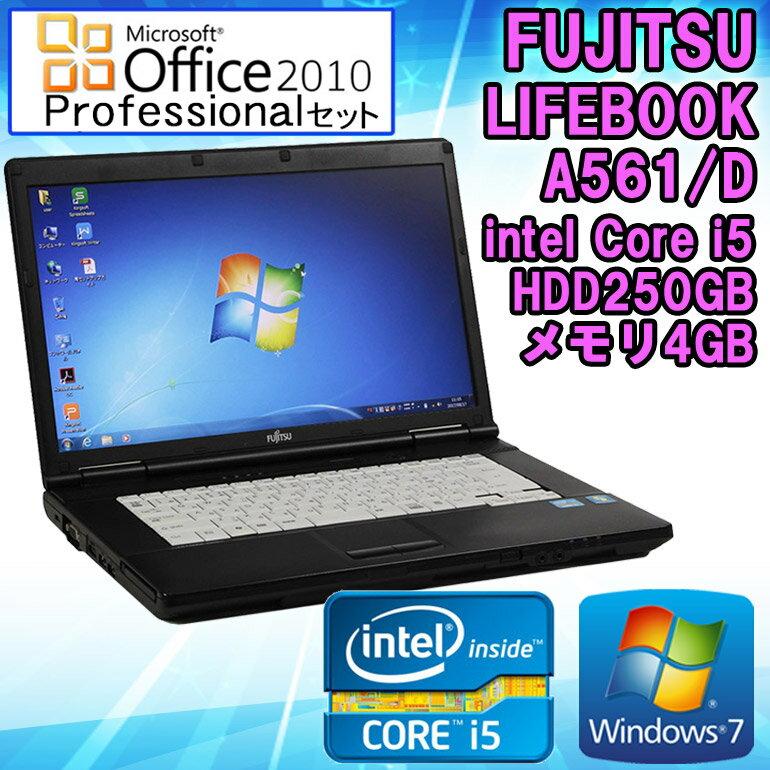 Microsoft Office Professional 2010セット 【中古】 ノートパソコン 富士通(FUJITSU) LIFEBOOK A561/D 15.6インチ Windows7 Core i5 2520M 2.50GHz メモリ4GB HDD250GB DVDマルチドライブ HDMI端子 初期設定済 送料無料