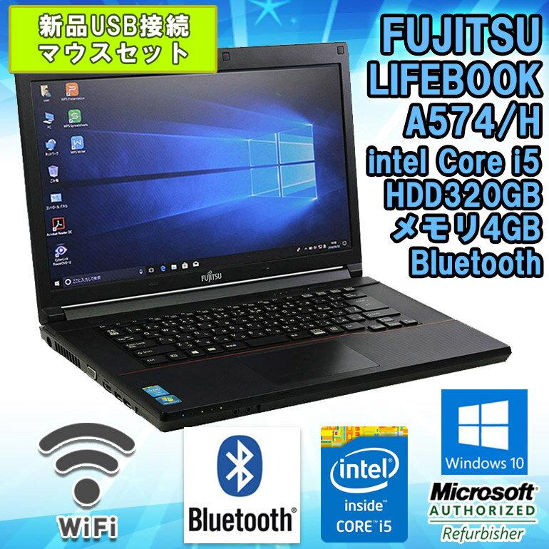在庫わずか! 新品USB接続マウスセット 【中古】 ノートパソコン FUJITSU(富士通) LIFEBOOK(ライフブック) A574/H Windows10 Pro 64bit 15.6インチ Core i5 4300M 2.6GHz メモリ4GB HDD320GB DVD-ROMドライブ Bluetooth Wi-Fi対応 HDMI出力 WPS Office付 初期設定済 送料無料