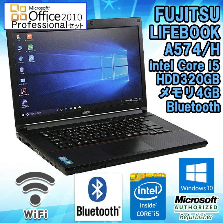 Microsoft Office Professional 2010セット 【中古】 ノートパソコン FUJITSU(富士通) LIFEBOOK(ライフブック) A574/H Windows10 Pro 64bit 15.6インチ Core i5 4300M 2.6GHz メモリ4GB HDD320GB DVD-ROMドライブ Bluetooth Wi-Fi対応 HDMI出力 初期設定済 送料無料