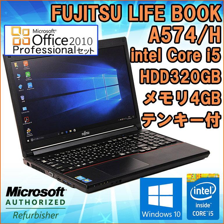 Microsoft Office Professional 2010セット テンキー搭載!【中古】 ノートパソコン FUJITSU(富士通) LIFEBOOK(ライフブック) A574/H Windows10 Core i5 4300M 2.6GHz メモリ4GB HDD320GB DVD-ROMドライブ HDMI出力初期設定済 送料無料
