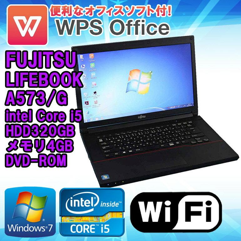 【Core i5モデル】 WPS Office付 【中古】 ノートパソコン FUJITSU(富士通) LIFEBOOK(ライフブック) A573/G Windows7 15.6インチ Core i5 3340M 2.70GHz メモリ4GB HDD320GB DVD-ROMドライブ Bluetooth 無線LAN 初期設定済 送料無料