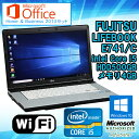 Microsoft Office Home & Business 2013 セット 【中古】 ノートパソコン 富士通(FUJITSU) LIFEBOOK E741/C Windows10 Pro 64bit 15.6…