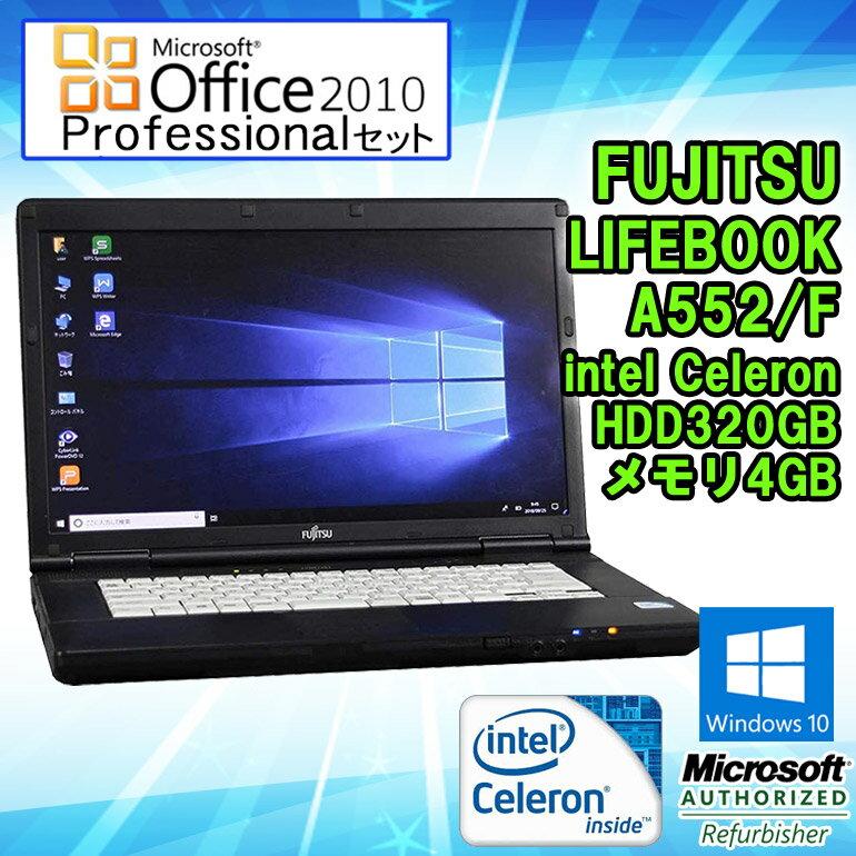 Microsoft Office Professional 2010セット 【中古】 ノートパソコン 富士通 LIFEBOOK A552/F Windows10 Pro64bit Celeron B730 1.80GHz 15.6インチ(WXGA 1366x768) メモリ4GB HDD320GB DVD-ROMドライブ 初期設定済 送料無料(一部地域を除く)