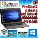 【完売御礼】 パワポ付き! Microsoft Office 2007 中古 ノートパソコン HP ProBook 4540s Windows10 15.6インチ Corei3 3120M 2.5GHz …