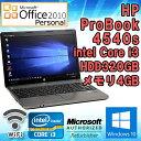 【完売御礼】 Microsoft Office 2010 中古 ノートパソコン HP ProBook 4540s Windows10 15.6インチ Corei3 3120M 2.5GHz メモリ4GB HDD…