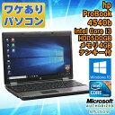 【完売御礼】 【中古】 ワケありノートパソコン hp(エイチピー) ProBook 6550b Windows10 Core i3 M370 2.40GHz メモリ4GB HDD500GB DV…