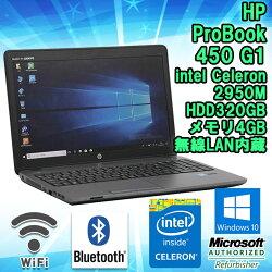 【中古】ノートパソコンHP(エイチピー)ProBook450G1Windows10Celeron2950M2.0GHzメモリ4GBHDD320GBDVD-ROMドライブ無線LAN内蔵Bluetooth対応WPSOffice付初期設定済送料無料(一部地域を除く)ヒューレットパッカード