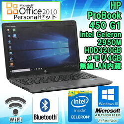 MicrosoftOfficePersonal2010セット【中古】ノートパソコンHP(エイチピー)ProBook450G1Windows10Celeron2950M2.00GHzメモリ4GBHDD320GBDVD-ROMドライブ無線LAN内蔵Bluetooth対応テンキー付初期設定済送料無料ヒューレットパッカード