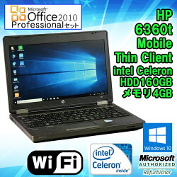 【最安に挑戦中!】MicrosoftOfficeProfessional2010セット【中古】ノートパソコンHP6360tMobileThinClientWindows10Home64bitCeleronB8101.60GHzメモリ4GBHDD160GBドライブレス無線LAN初期設定済送料無料(一部地域を除く)