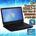 中古 ノートパソコン NEC VersaPro VK22LX-D Windows7 15.6インチ Core i3 2330M 2.20GHz メモリ4GB HDD250GB Kingsoft Off