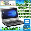★在庫限りSALE!Windows10!★Microsoft Office Personal 2007付き!【再入荷】 【中古】 ノートパソコン NEC VersaPro VK25MD-D 15.6イ