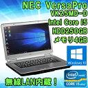 ★在庫限りSALE!Windows10★【再入荷!】 【中古】 ノートパソコン NEC VersaPro VK25MD-D 15.6インチ WXGA液晶 Core i5 vPro 2520M 2.5G
