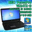 在庫わずか! 中古 ノートパソコン NEC VersaPro VK24TX-D Windows7 15.6インチ Core i5 2.4GHz メモリ4GB HDD250GB …