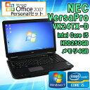 パワポ2007付き! Microsoft Office Personal 2007 中古 ノートパソコン NEC VersaPro VK24TX-D Windows7 15.6インチ Intel Core i5 2.4…
