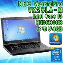 在庫わずか! 中古 ノートパソコン NEC VersaPro VK25LA-M Windows7 Core i3 4100M(第4世代) 2.50GHz メモリ4GB HDD500GB 15.6インチ …