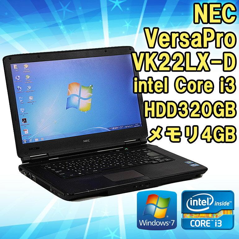 【1台再入荷】 中古 ノートパソコン NEC VersaPro VK22LX-D Windows7 15.6インチ Core i3 2330M 2.20GHz メモリ4GB HDD320GB Kingsoft Office付き HDMI端子 DVDマルチドライブ 初期設定済 送料無料(一部地域を除く)