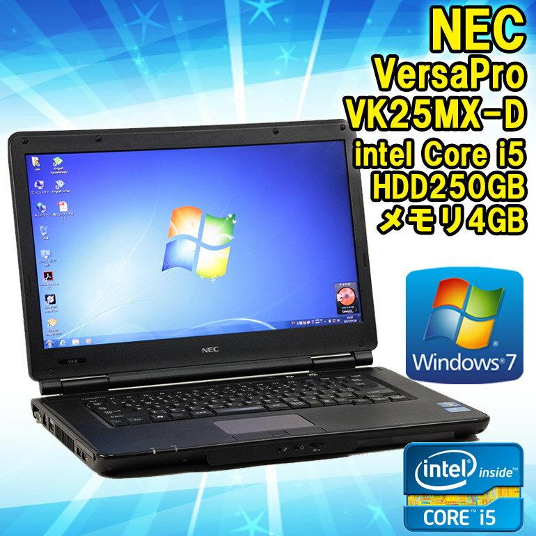 【中古】 ノートパソコン NEC VersaPro(バーサプロ) VX-D VK25MX-D Windows7 Core i5 2520M 2.50GHz メモリ4GB HDD250GB 15.6インチ WXGA(1600×900ドット) DVDマルチドライブ HDMI出力 WPS Office付 初期設定済 送料無料(一部地域を除く)