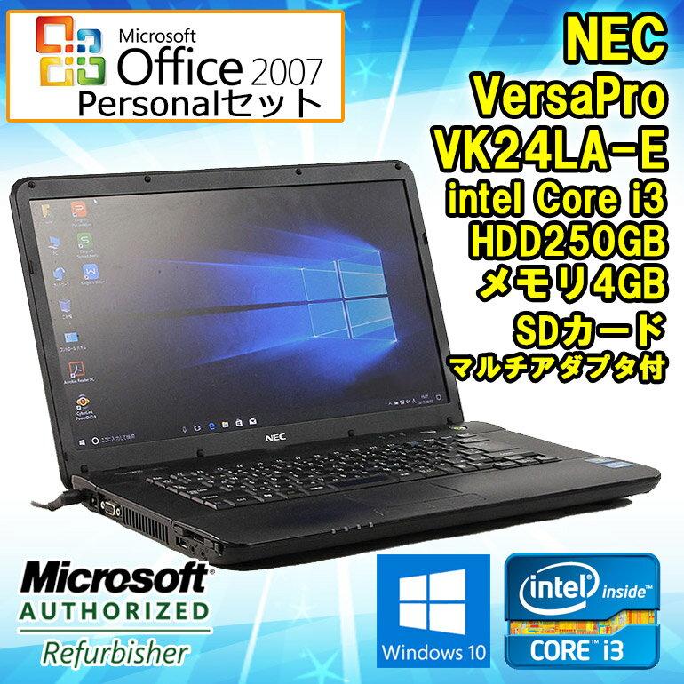 【イジェクトバー折れ】 【中古】 パワポ付き! Microsoft Office2007 Windows10 ノートパソコン NEC VersaPro VK24LA-E Core i3 2370 2.40GHz メモリ4GB HDD250GB 15.6インチ WXGA(1366×768) DVDマルチドライブ 初期設定済 送料無料 (一部地域を除く)