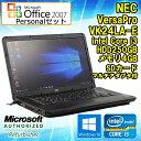 パワポ付き! Microsoft Office2007 中古 Windows10 ノートパソコン NEC VersaPro VK24LA-E Core i3 2370 2.40GHz メモリ4GB H