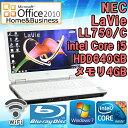 【完売御礼】Microsoft Office 2010付き 中古 ノートパソコン NEC LaVie LL750/C Windows7 15.6インチ(1366×768) Core i5 M460 2