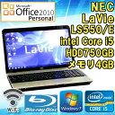 【完売御礼】Microsoft Office2010付き 中古 ノートパソコン NEC LaVie LS550/E シャンパンゴールド Windows7 Core i5 2410M 2.30GHz メ