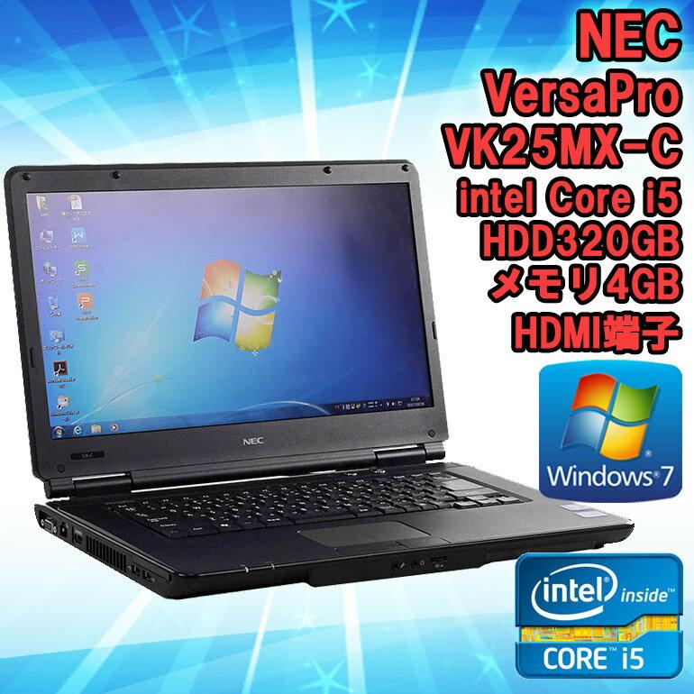 【中古】 ノートパソコン NEC VersaPro VK25MX-C Windows7 15.6型ワイド(1366×768) Core i5 2520M 2.50GHz メモリ4GB HDD250GB 【WPS Office付】 HDMI端子 DVDマルチ 初期設定済 送料無料 (一部地域を除く)