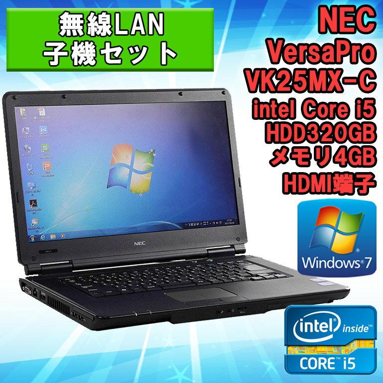 無線LAN子機付き 【中古】 ノートパソコン NEC VersaPro VK25MX-C Windows7 15.6型ワイド(1366×768) Core i5 2520M 2.50GHz メモリ4GB HDD250GB 【WPS Office付】 HDMI端子 DVDマルチ 初期設定済 送料無料 (一部地域を除く)