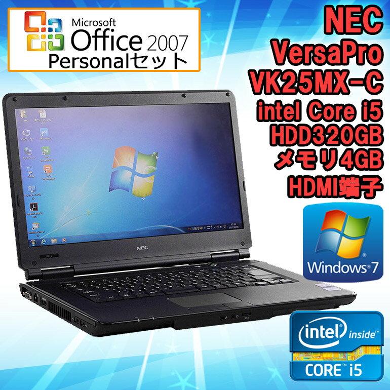 【中古】Microsoft Office 2007 パワポ付き ノートパソコン NEC VersaPro VK25MX-C Windows7 15.6型ワイド(1366×768) Core i5 2520M 2.50GHz メモリ4GB HDD250GB HDMI端子 DVDマルチ 初期設定済 送料無料 (一部地域を除く)