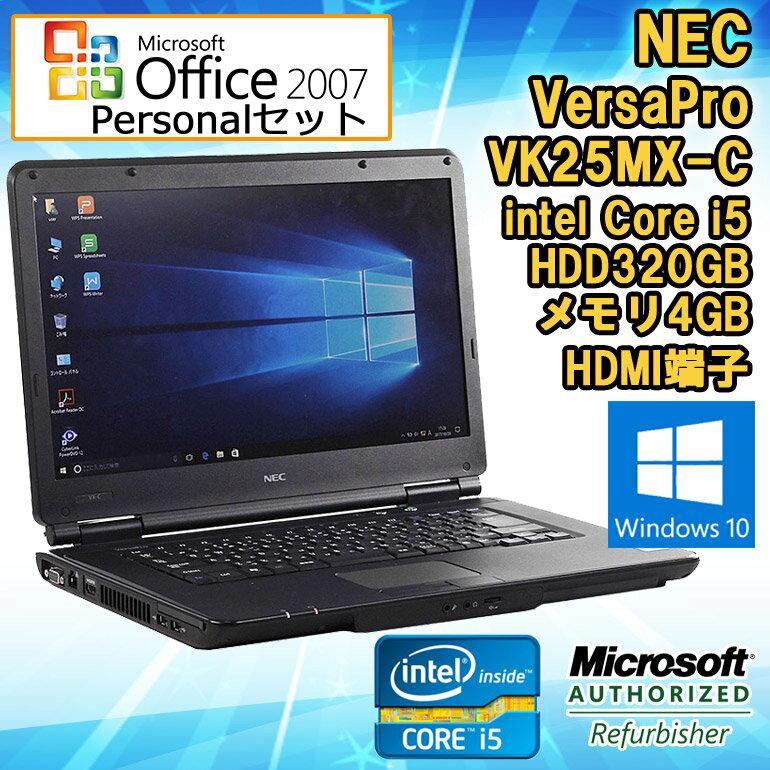 在庫わずか! 【中古】 Microsoft Office Personal 2007 パワポ付き! Windows10 ノートパソコン NEC VersaPro VK25MX-C 15.6型ワイド(1366×768) Core i5 2520M 2.50GHz メモリ4GB HDD320GB HDMI端子 DVDマルチ 初期設定済 送料無料 (一部地域を除く)