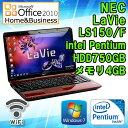 【完売御礼】Microsoft Office 2010 H&B付き 中古 ノートパソコン NEC LaVie LS150/F ルミナスレッド Windows7 Pentium B950 2.1GHz メ…