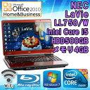 Microsoft Office 2010 H&B 付き 【中古】 ノートパソコン NEC LaVie LL750/W Windows7 15.6インチ(WXGA 1366×768) Core i5 M430 2.…