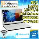 Microsoft Office 2010 H&B付き 中古 ノートパソコン NEC LaVie LE150/S Windows8.1 15.6インチワイド WXGA (1366x768) Celeron 2957U …