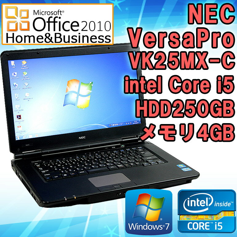 Microsoft Office 2010 H&B 【中古】 ノートパソコン NEC VersaPro VK25MX-C Windows7 15.6型ワイド(1366×768) Core i5 2520M 2.50GHz メモリ4GB HDD250GB HDMI端子 DVDマルチ 初期設定済 送料無料 (一部地域を除く)