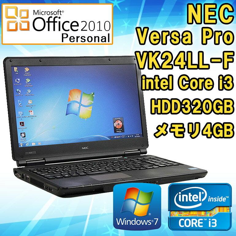 在庫わずか! Microsoft Office 2010付き 【中古】 ノートパソコン NEC VersaPro VK24LL-F Windows7 15.6型ワイド(1366×768) Core i3 3110M 2.40GHz メモリ4GB HDD320GB HDMI端子 DVDマルチドライブ 初期設定済 送料無料 (一部地域を除く)