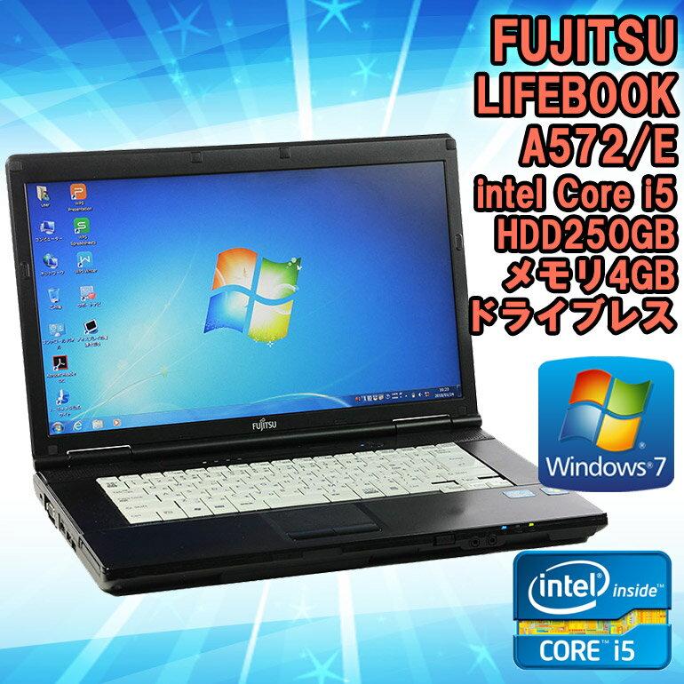 【中古】ドライブレス ノートパソコン 富士通 LIFEBOOK A572/E Windows7 15.6型ワイド(1366×768) Core i5 3320M 2.60GHz メモリ4GB HDD250GB HDMI WPS Office付き USB3.0対応 初期設定済 送料無料 (一部地域を除く) FUJITSU