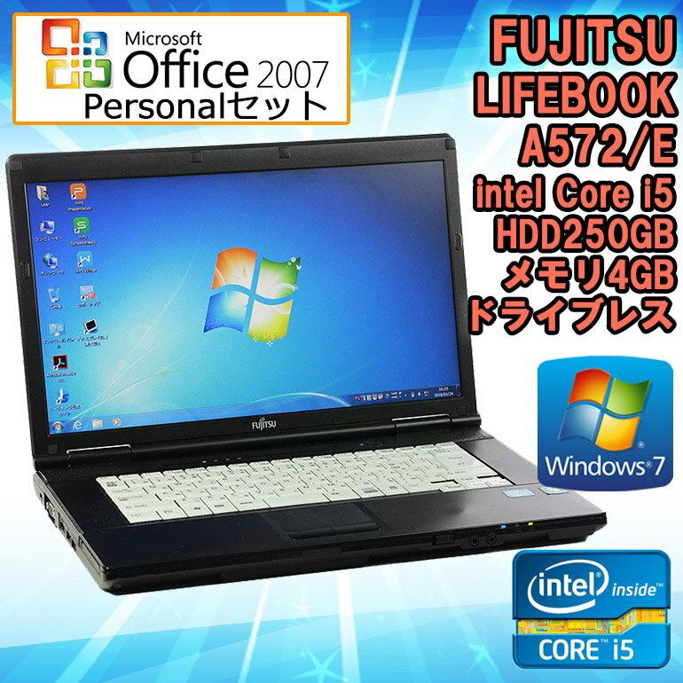 パワポ付き! Microsoft Office 2007 【中古】 ドライブレス ノートパソコン 富士通 LIFEBOOK A572/E Windows7 15.6型ワイド(1366×768) Core i5 3320M 2.60GHz メモリ4GB HDD250GB HDMI USB3.0対応 初期設定済 送料無料 (一部地域を除く) FUJITSU