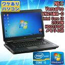 【完売御礼】【訳あり】 中古 ノートパソコン NEC VersaPro VK25MX-D Windows7 Core i5 2520M 2.50GHz メモリ4GB HDD250GB 15.6インチ(…