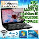 【完売御礼】Microsoft Office 2010 H&B 付き 【中古】 ノートパソコン NEC LaVie LS550/D Windows7 15.6インチ(WXGA 1366×768) Core …