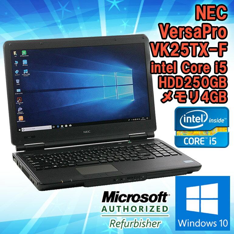 在庫わずか! 中古 ノートパソコン NEC VersaPro VK25TX-F Windows10 Core i5 3210M 2.50GHz メモリ4GB HDD250GB DVD-ROMドライブ 15.6インチ HD+(1600×900ドット) テンキー WPS Office(Kingsoft Office) 初期設定済 送料無料 (一部地域を除く)