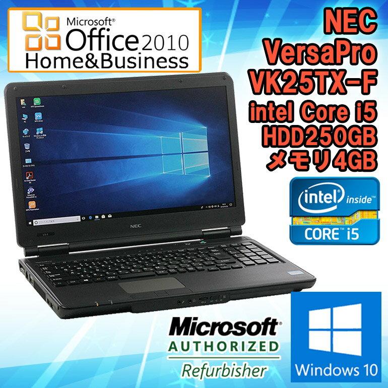 Microsoft Office 2010 H&B付き 【中古】 ノートパソコン NEC VersaPro VK25TX-F Windows10 Core i5 3210M 2.50GHz メモリ4GB HDD250GB DVD-ROMドライブ 15.6インチ HD+(1600×900ドット) テンキー 初期設定済 送料無料 (一部地域を除く)
