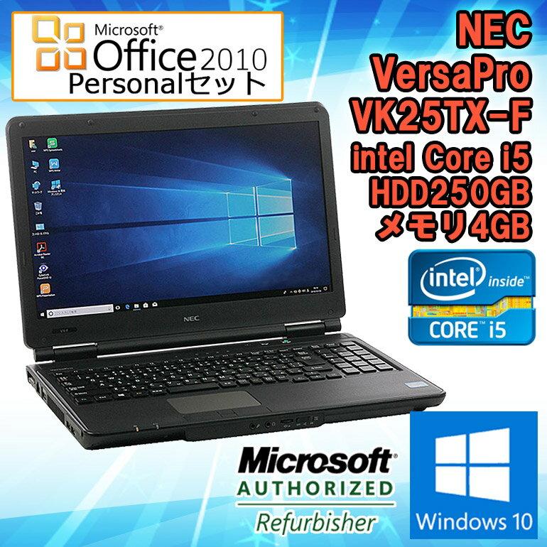 Microsoft Office 2010 付き 【中古】 ノートパソコン NEC VersaPro VK25TX-F Windows10 Core i5 3210M 2.50GHz メモリ4GB HDD250GB DVD-ROMドライブ 15.6インチ HD+(1600×900ドット) テンキー 初期設定済 送料無料 (一部地域を除く)