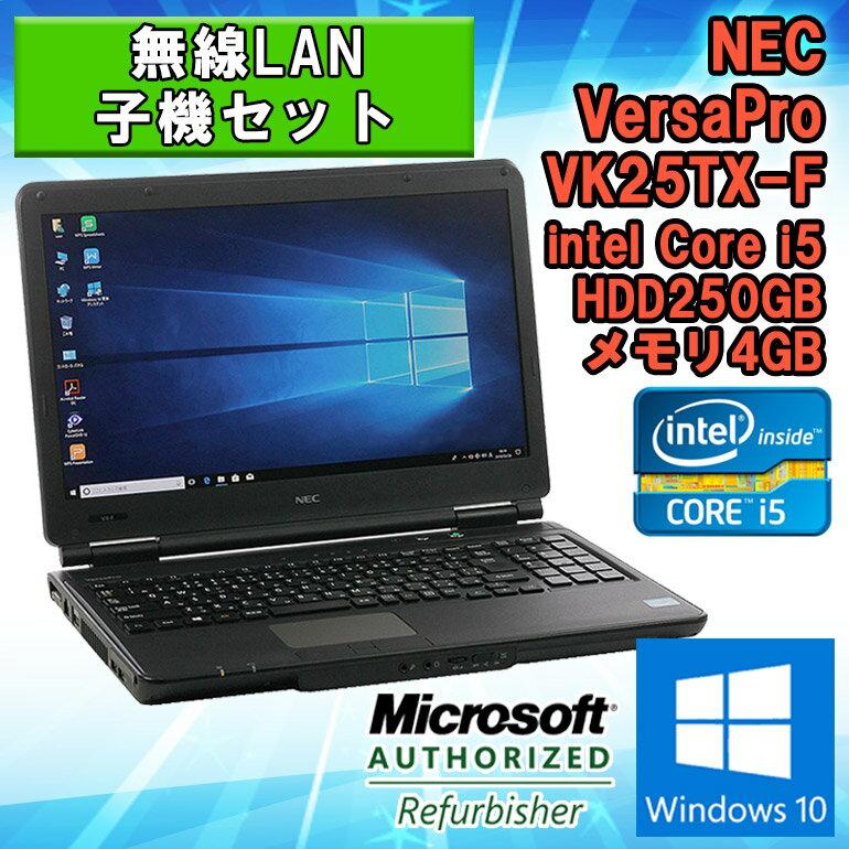 無線LAN子機つき 【中古】 ノートパソコン NEC VersaPro VK25TX-F Windows10 Core i5 3210M 2.50GHz メモリ4GB HDD250GB DVD-ROMドライブ 15.6インチ HD+(1600×900ドット) テンキー WPS Office(Kingsoft Office) 初期設定済 送料無料 (一部地域を除く)