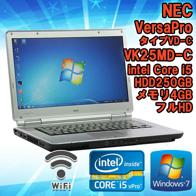 【中古】 ノートパソコン NEC VersaPro VD-C VK25MD-C Windows7 15.6インチ フルHD液晶 Core i5 vPro 2520M 2.50GHz メモリ4GB HDD250GB DVD-ROMドライブ HDMI端子 無線LAN WPS Office付 初期設定済 送料無料(※一部地域を除く)