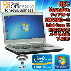MicrosoftOfficeHomeandBusiness2010セット【中古】ノートパソコンNECVersaProVD-CVK25MD-CWindows715.6インチフルHD液晶Corei5vPro2520M2.50GHzメモリ4GBHDD250GBDVD-ROMドライブHDMI端子WPSOffice付初期設定済送料無料(※一部地域を除く)