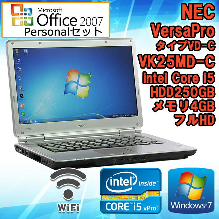 Microsoft Office Personal 2007セット【中古】 ノートパソコン NEC VersaPro VD-C VK25MD-C Windows7 15.6インチ フルHD液晶 Core i5 vPro 2520M 2.50GHz メモリ4GB HDD250GB DVD-ROMドライブ HDMI端子 無線LAN WPS Office付 初期設定済 送料無料(※一部地域を除く)