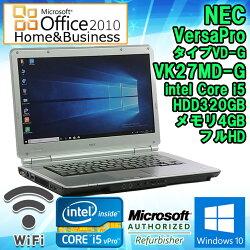 MicrosoftOfficeHome&Business2010セット【中古】ノートパソコンNECVersaProVD-GVK27MD-GWindows1015.6インチフルHD液晶Corei5vPro3340M2.70GHzメモリ4GBHDD320GBDVD-ROMドライブHDMI端子無線LANWPSOffice付初期設定済送料無料(※一部地域を除く)