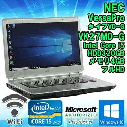 【中古】ノートパソコンNECVersaProVD-GVK27MD-GWindows1015.6インチフルHD液晶Corei5vPro3340M2.70GHzメモリ4GBHDD320GBDVD-ROMドライブHDMI端子WPSOffice付初期設定済送料無料(※一部地域を除く)